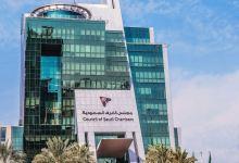 Photo of تقرير اقتصادي لمجلس الغرف السعودية بمناسبة اليوم الوطني يرصد  تطورات الاقتصاد الوطني ومساهمة القطاع الخاص السعودي