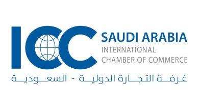 Photo of اعتماد الخطة الاستراتيجية لغرفة التجارة الدولية السعودية