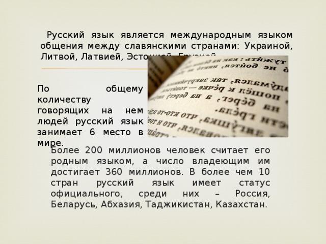 limba maternă rusă lucrează