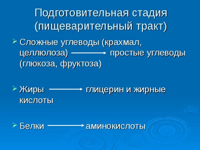pierderea în greutate a echilibrului negativ al azotului)