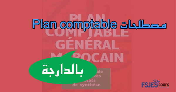 BMCI DE STAGE TÉLÉCHARGER RAPPORT