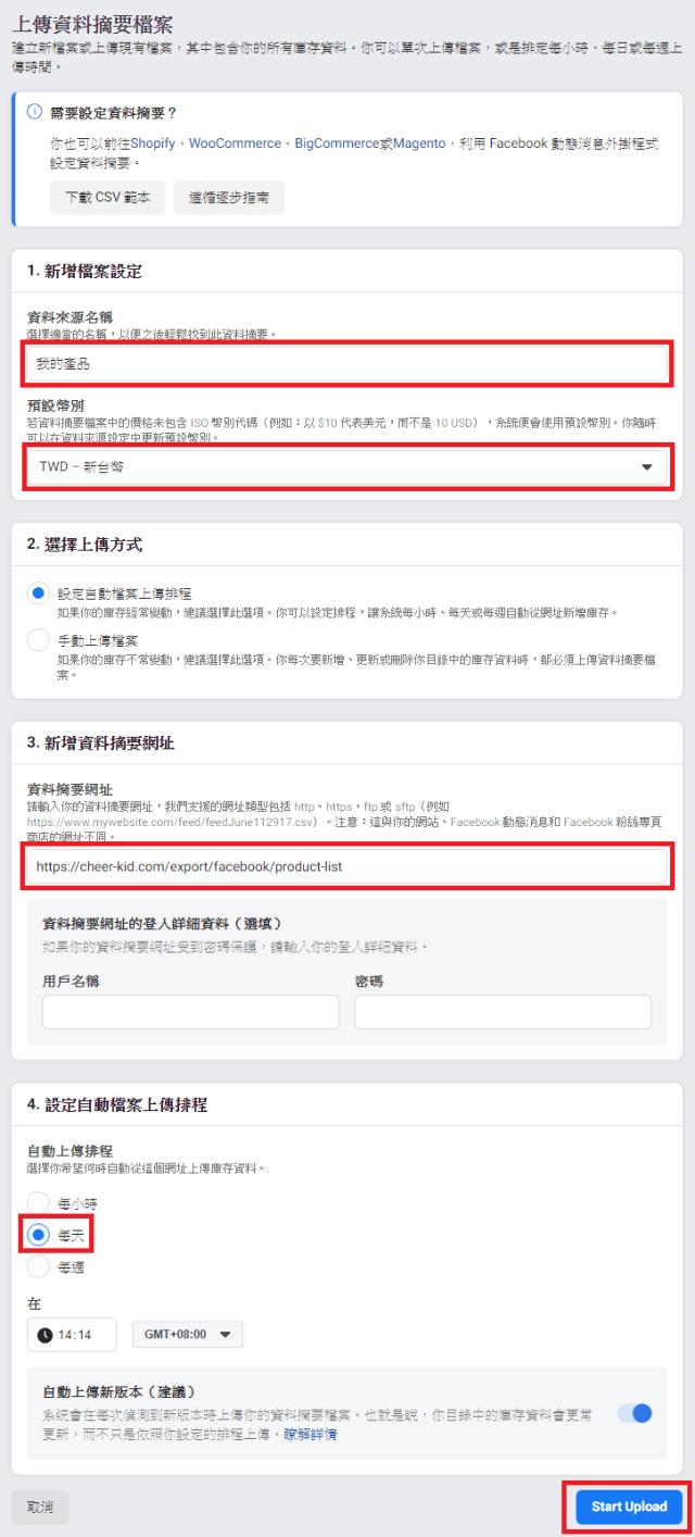 Facebook商店整合設定
