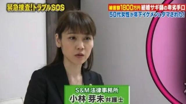 小林芽未弁護士 画像