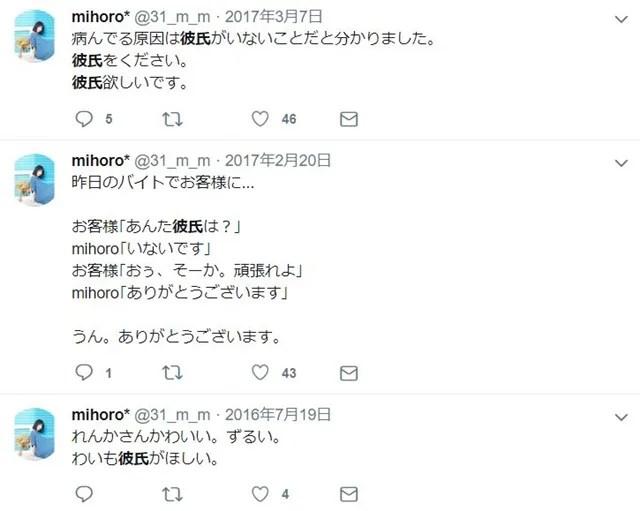 過去の恋愛 Twitter