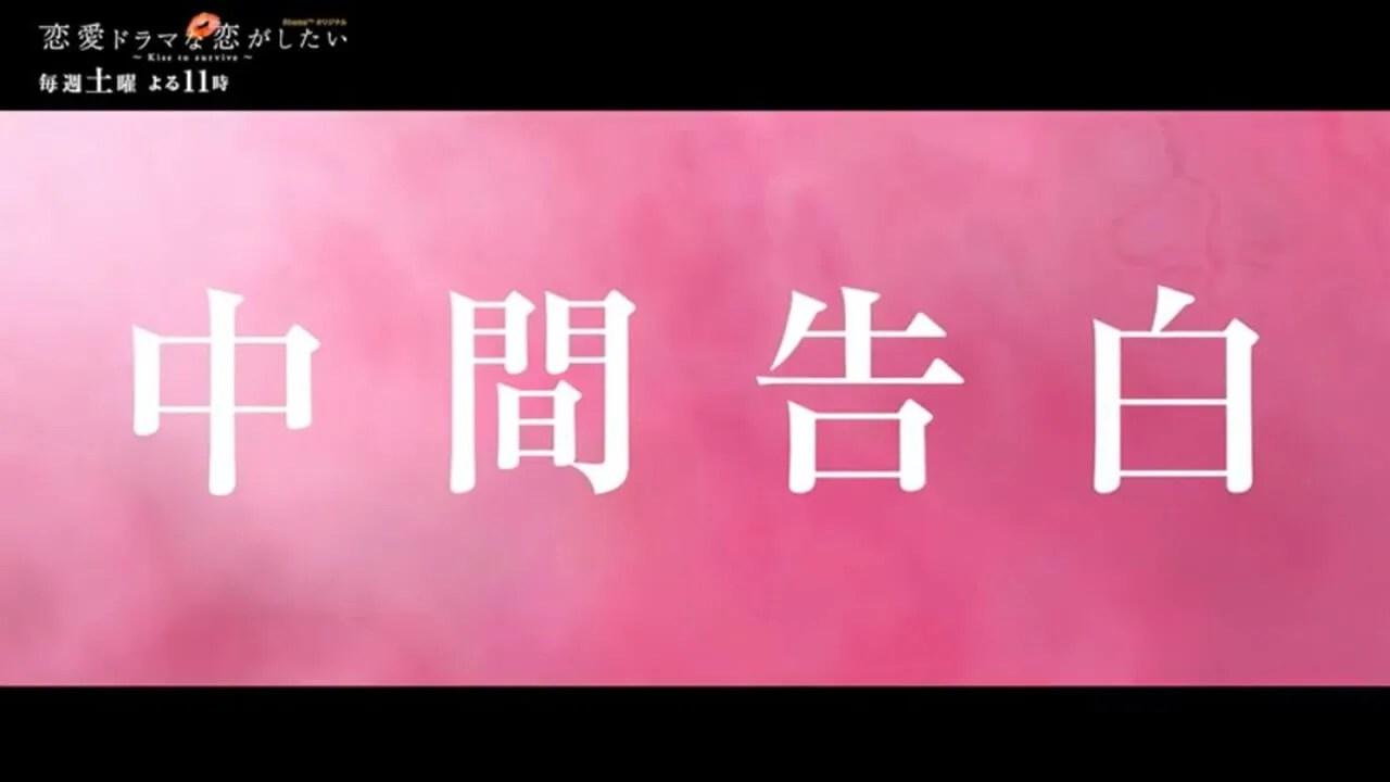 恋愛 ドラマ な 恋 が したい 3
