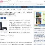 yahooニュースやハーバービジネスオンラインで松川の転売手法が公開されています☆
