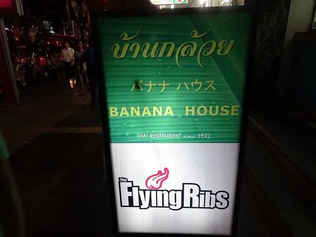 banana-house01