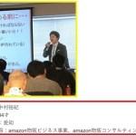 Amazon物販コンサル、中村裕紀さんの国内メーカー仕入れとは!?