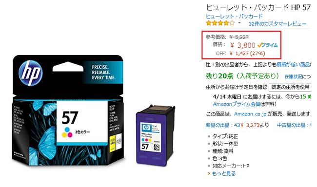 HP57 ink
