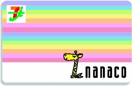 densi-money-nanaco