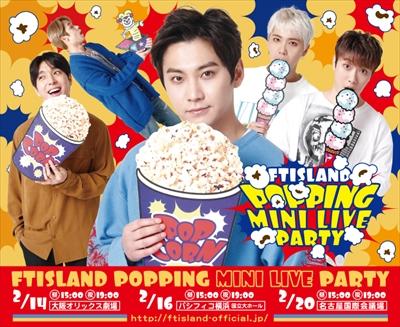news ftisland popping mini live party japan 2018 seunghyun