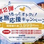 【春秋航空】中国まで片道3999円!冬旅応援キャンペーンを実施中