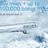 【アメリカン航空】今なら最大10万ボーナスマイルがもらえる!マイル購入キャンペーン実施中