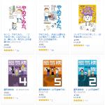 【Amazon Kindle】【20%OFF】幻冬舎 コミックフェア開催中
