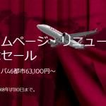 【カタール航空】ホームページリニューアル記念!ヨーロッパまで往復63100円~