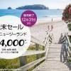 【ニュージーランド航空】オークランドまで往復84000円~のセールを実施中