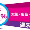 【香港エクスプレス航空】香港まで半額キャンペーン実施中!