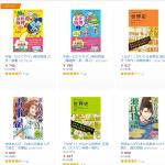 【Amazon Kindle】年末年始に学びなおす学習参考書セール開催中!50%OFF