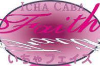 中野いちゃキャバIcha Caba Faith