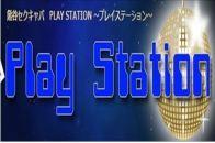 熊谷セクキャバ PLAYSTATION