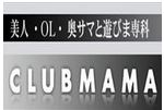 秋田セクキャバ CLUB MAMA