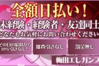 梅田2ショット エレガンス