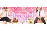 池袋セクキャバchocolat(ショコラ)は高収入