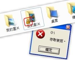 Win7|修改資料夾存取使用權限 - 移除資料夾鎖頭圖案