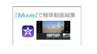 噂に聞いていたiPhone用の動画編集アプリ『iMovie』がスゴイ件