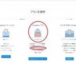 【PCデスクトップ版注意!】Dropboxが容量1TBで月額1200円!