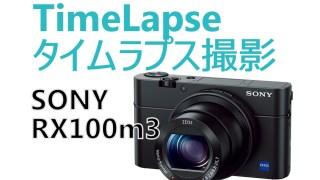 SONY RX100m3でタイムラプス撮影(TimeLapse インターバル撮影)