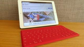 【開封】ロジクールの「KEYS-TO-GO」 iPad Air2 ポータブルキーボードが素晴らしい!