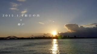 2015年 初日の出 タイムラプス|神戸 LUMIX FZ1000×LX100
