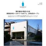 「ブルーボトルコーヒー|Blue Bottle Coffee」日本向け最新プレスがup!「海外進出1号店となる 清澄白河ロースタリー&カフェ、2月6日オープン」