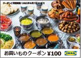 オリエンタルビュッフェ開催__20150528_orientalbuffet_coupon_1620x116