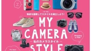 カメラ女子必見!今号「写ガール」はおススメのデジカメや撮影方法などカメラスタイル満載!