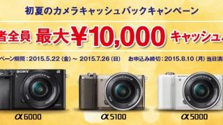 ソニーのミラーレス一眼「初夏のカメラキャッシュバックキャンペーン」 最大10,000円のキャッシュバック!