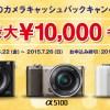 ソニーのミラーレス「初夏のカメラキャッシュバックキャンペーン」応募申込み方法