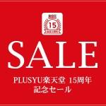 アップル専門店「PLUSYU楽天堂」が、15周年記念セール