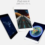 【iPad mini 4と先代iPad minを比較】「iPad mini4」はiPad Air2に近いスペック