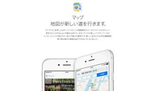 iOS 9の新しい「マップ」の新機能「交通機関」は日本未対応