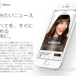 iOS 9の「News」アプリが日本版のAppleサイトから消えている・・が、リリースされる?