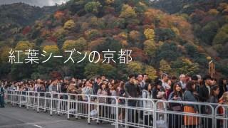 【紅葉の京都】人の多さも半端ない紅葉ピークの京都へ行ってきました。(嵐山・南禅寺・清水寺)