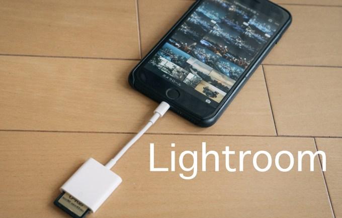 iPhoneの「Lightroom mobile」でPC版のプリセットを使う方法(VSCO filmなど)