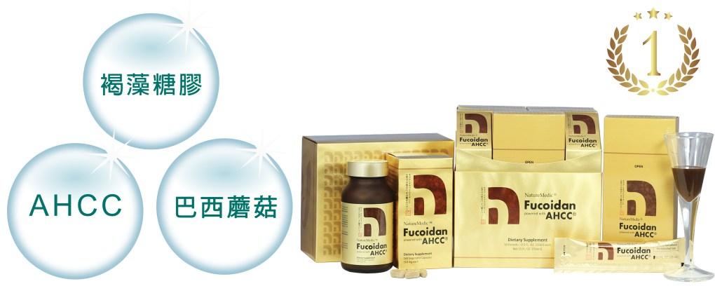 Fucoidan AHCC website-05b