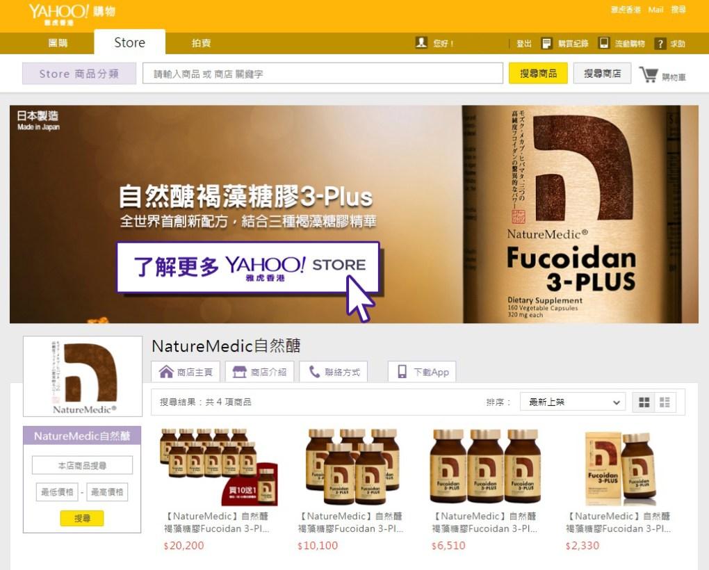 Yahoo Store HK-01