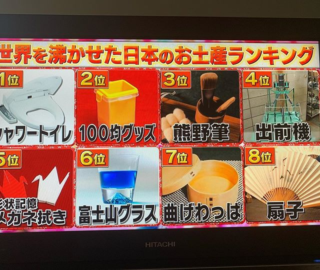 There was a TV program about what is liked as a souvenir from Japan. Kumano brushes are ranked third. The second is 100 yen shop goods and the first is a shower toilet 🤔