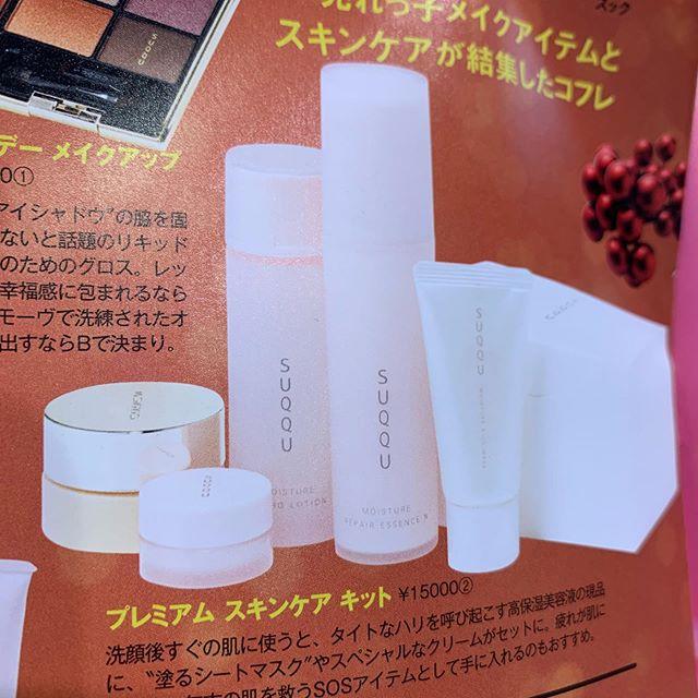 #SUQQU premium skincare kit 18000 yen