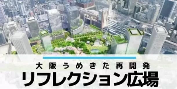 大阪うめきたへ不動産投資!再開発のリフレクション広場