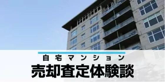 自宅マンション売却査定体験談